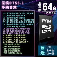 汽车车载音乐SD卡内存卡U盘歌曲MP3抖音32G优盘流行tf卡MP4奥迪 官方标配