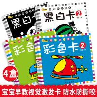 黑白彩色卡片婴儿早教卡 0-6-12个月 全4盒婴幼儿书籍宝宝视觉启智绘本激发闪卡 0-1-2-3岁启蒙看图识物认知