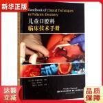 儿童口腔科临床技术手册 (美)简 A.索克斯曼(Jane A. Soxman) 葛立宏、赵玉鸣 辽宁科学技术出版社97
