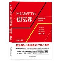 MBA教不了的创富课(新消费时代的经营之道全新升级版)
