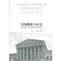 美国报业与社会――民主进程、自由界定及司法判例