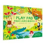 Playpad英国幼儿经典主题游戏书:丛林
