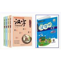 正版给孩子的汉字王国的故事4册+汉字的故事 汉字的由来与日常生活密切相关的204个字产生发展和演变的过程一二三年级课外