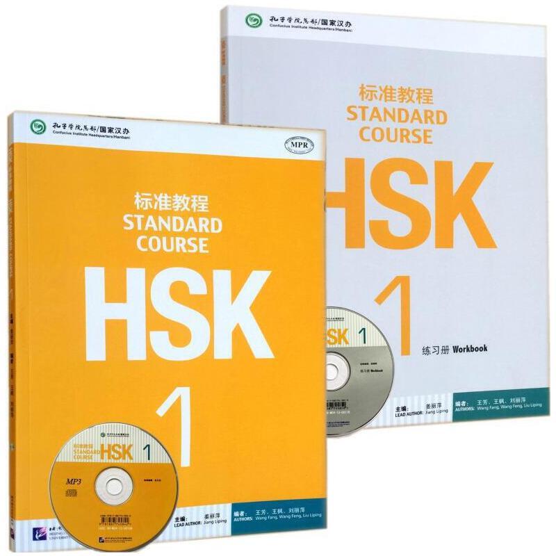 HSK标准教程1学生用书+练习册(共2本) 新HSK考试一级 HSK考试攻略 新汉语水平考试一级 姜丽萍