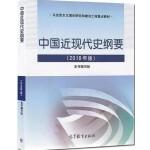 【旧书二手书8成新】中国近现代史纲要(2018年版) 近代史纲要 高等教育出版社9787040494839
