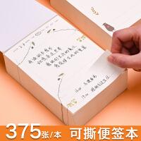 一日一作可撕便签本小本子375张加厚空白备忘录留言便利贴多功能记事帖学生用韩国创意可爱办公便签条记事本