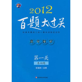 2012高考数学百题大过关.第一关(基础题)