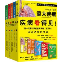 你一定要了解的重大疾病(套装5册)[精选套装]