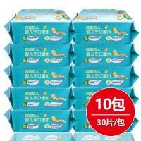 阿里恋人婴儿湿巾小包便携装30片10包宝宝儿童手口湿纸巾a239