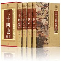 包邮 二十四史精华 经典珍藏版 二十四史全套4册精装 文白对照白话全译24史 简体史记图书