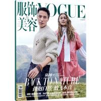 vogue服饰与美容2017年10期 封面:陈坤 GRACE ELIZABETH 期刊杂志