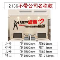 房产中介墙贴3d立体办公室装饰激励公司企业文化墙励志标语文字 2136 让客户满意-红黑不带公司名