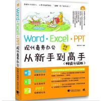办公软件教程书籍 函数文员计算机电脑Word Excel PPT现代商务办公从新手到高手表格文档培训书 office应
