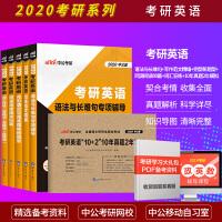 中公教育2020考研英语一历年真题 考研英语词汇6本套