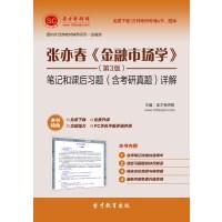 张亦春《金融市场学》(第3版)笔记和课后习题(含考研真题)详解-手机版(ID:3787)