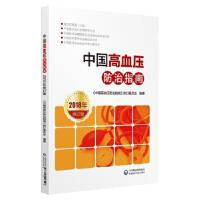 【二手旧书9成新】中国高血压防治指南2018年修订版 《中国高血压防治指南》修订委