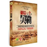 【二手书9成新】后一个贝勒于川9787514903140中国书店出版社