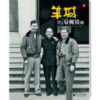 羊城后视镜5 杨柳 广东南方日报出版社 9787806529669