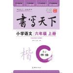 米骏书法字帖 小学语文六年级上册(苏教版)