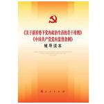 关于新形势下党内政治生活的若干准则 ・ 《中国共产党党内监督条例》辅导读本