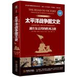 太平洋����D文史:通往�|京的�倮�之路:彩印精�b典藏版