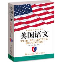 美国语文:英汉双语全译版 第六册