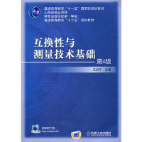 互换性与测量技术基础 王伯平 9787111432333 机械工业出版社教材系列