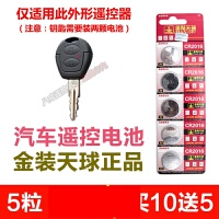 奇瑞汽车遥控器电池Qq308电子a1旗云qq6瑞麒m1汽车遥控钥匙电池子