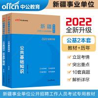 2022新疆事业单位公开招聘工作人员考试:教材+历年真题(公共基础知识)2本套