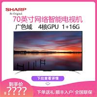 夏普(SHARP) LCD-70MY5100A 70英寸4K超高清智能网络液晶平板电视机彩电