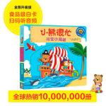 新版 小熊很忙 第2辑:寻宝小海盗 Benji Davies 9787508696249 中信出版社 新华书店 品质保