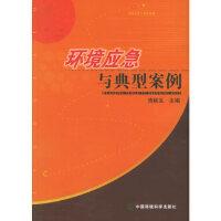 环境应急与典型案例傅桃生9787802092792中国环境科学出版社