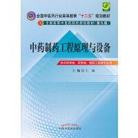 """中药制药工程原理与设备--全国中医药行业高等教育""""十二五""""规划教材(第九版)"""