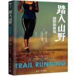 踏入山野:越野跑教程