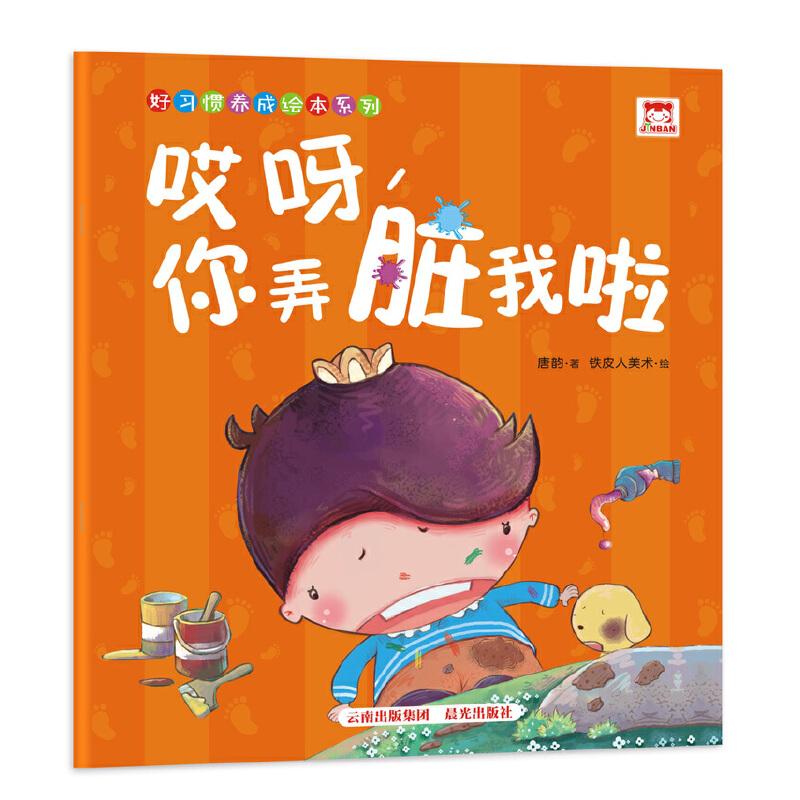 好习惯养成绘本系列:哎呀,你弄脏我啦(宝宝,爱干净) 依据孩子行为习惯培养的关键期而编写的一套书,再以灵动可爱的小女孩或小男孩做主角,他们都有着一些不好的行为习惯,击中该成长阶段的孩子一些共性,使人仿佛2-6岁的小宝贝们的真实写照。