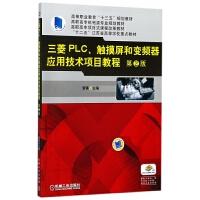 三菱PLC触摸屏和变频器应用技术项目教程(第2版高职高专机电类专业规划教材)