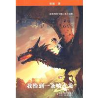 【旧书二手书8成新】我捡到一条喷火龙 9787534641138 彭懿 江苏少年儿童出版社