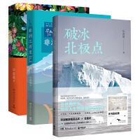 【包邮】破冰北极点+非洲三万里+美洲小宇宙 毕淑敏环游世界套装3册