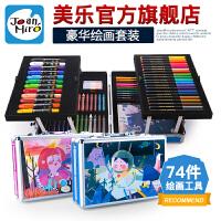 美乐旗舰店(Joan Miro)儿童绘画套装画画工具水彩笔蜡笔美术学习用品礼品74件套装