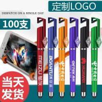 广告笔定制logo印字签字水笔手机支架笔多功能触控笔订做中性笔100支