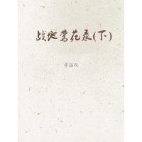 战地莺花录(下)(电子书)