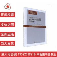 [正版带发票]人才发展体制机制改革:顶层设计(中国特色社会主义人才理论重大问题研究) 中共中央组织部人才工作局 978
