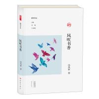风吹书香/副刊文丛