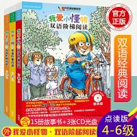 我爱小怪物双语阶梯阅读456第四五六级外研社英语分级阅读儿童课外双语阅读绘本读物跟读朗读