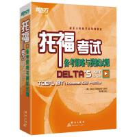 新东方:托福考试备考策略与模拟试题