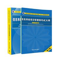 信息系统项目管理师教程第3版+考试大纲第2版 2本