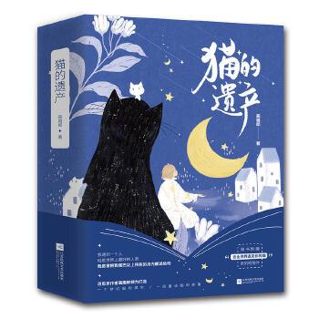 猫的遗产(全二册)今天,你有猫了吗? 治愈系作者画眉郎倾力打造梦幻成人童话,我遇到一个人,他是世界上蕞好的人类,我愿意把我尾巴尖上所有的月光都送给他。随书附赠精美明信片&饼饼的诗