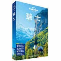 lp瑞士孤独星球Lonely Planet旅行指南系列-瑞士