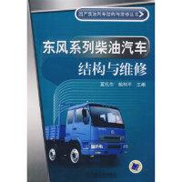 东风系列柴油汽车结构与维修 夏礼作鲍利平 机械工业出版社 9787111245964