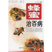蜂蜜治百病 孙丽萍 9787543931176 上海科学技术文献出版社